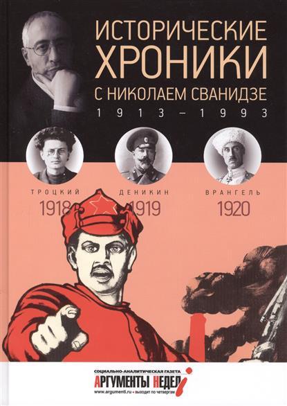 Исторические хроники с Николаем Сванидзе. Выпуск 3. 1918, 1919, 1920