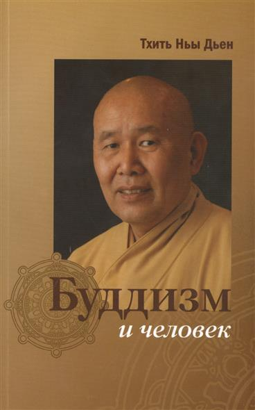 Буддизм и человек