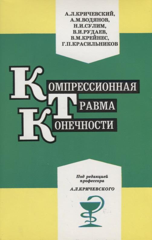 Кричевский А. Компрессионная травма конечности 2xu fliserma1982a компрессионная мужская