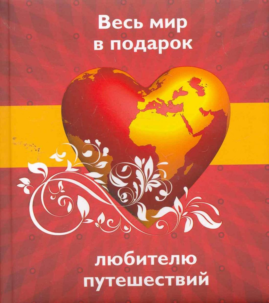 Усольцева О. (отв.ред.) Весь мир в подарок любителю путешествий