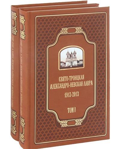 Свято-Троицкая Александро-Невская Лавра 1913-2013. Том 1. Том 2 (Комплект из 2 книг)