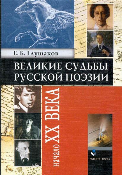Великие судьбы русской поэзии Нач. 20 в.