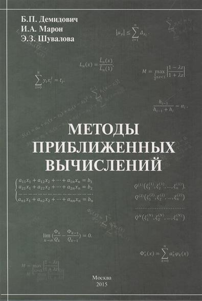 Демидович Б.: Методы приближенных вычислений
