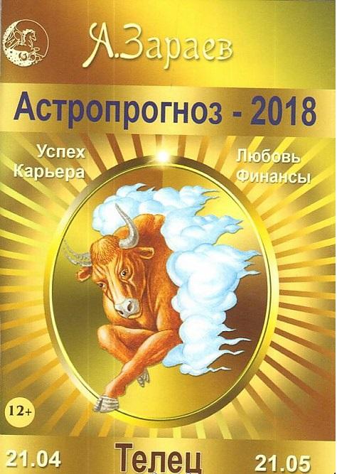 Астропрогноз-2018. Телец