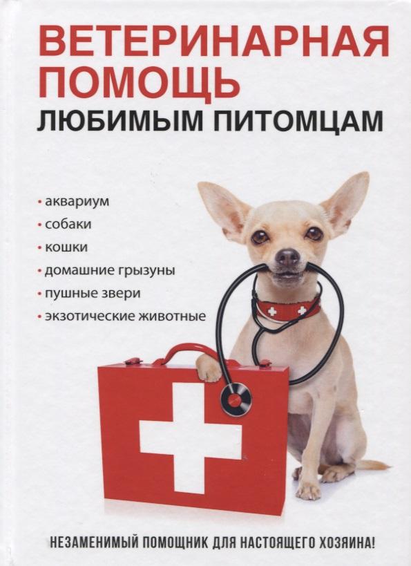 Елисеев Ю. (ред.) Ветеринарная помощь любимым питомцам