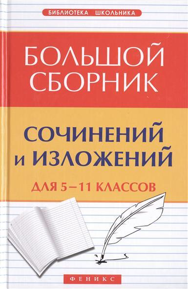 Книга Большой сборник сочинений и изложений для 5-11 классов. Амелина Е.