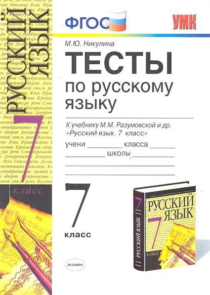 Тесты по рус. языку 7 кл
