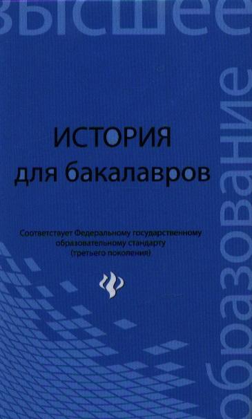 все цены на Самыгин П., Самыгин С., Шевелев В., Шевелева Е. История для бакалавров онлайн