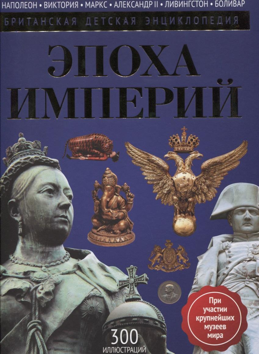 Моррис Н. Эпоха империй