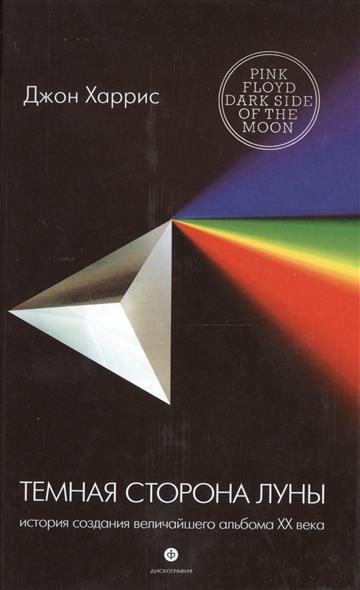 Темная сторона Луны. История создания величайшего альбома XX века = Pink Floid Dark Side of the Moon