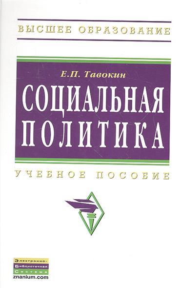Тавокин Е. Социальная политика. Учебное пособие