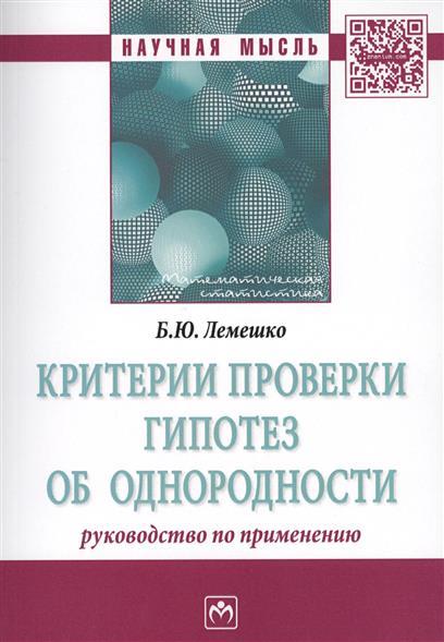 Лемешко Б. Критерии проверки гипотез об однородности. Руководство по применению. Монография