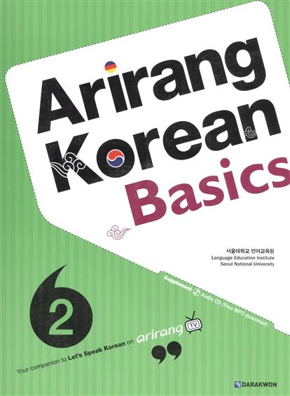 Eunae Kim, Eunyoung Kim Arirang Korean Basics 2 (+CD) / Ариран. Базовый корейский. Часть 2 (+CD) tiger 3d k one blue 3d ручка