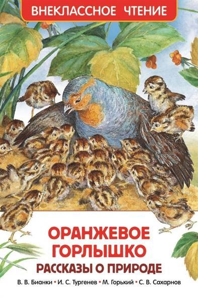 Бианки В., Тургенев И., Горький М., Сахарнов С. Оранжевое горлышко. Рассказы о природе блокноты эксмо блокнот под зонтиком