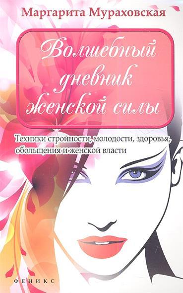 Волшебный дневник женской силы. Техника стройности, молодости, здоровья, обольщения и женской власти