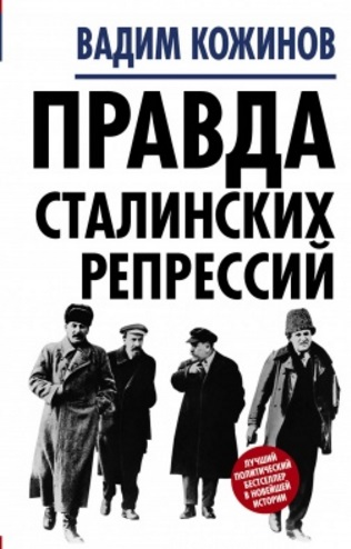 Кожинов В. Правда сталинских репрессий кожинов вадим валерианович правда сталинских репрессий
