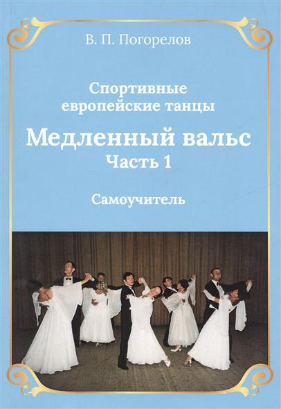 Спортивные европейские бальные танцы. Медленный вальс. Часть 1. Самоучитель