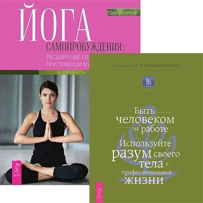 Йога самопробуждения: расширение сознания при помощи мудрости тела. Быть человеком на работе (комплект из 2 книг)