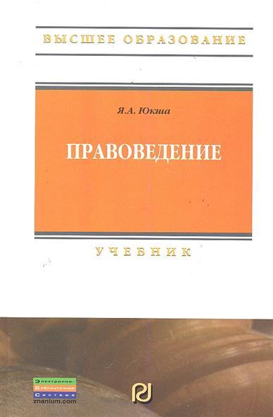 Юкша Я. Правоведение Учебник марченко м сравнительное правоведение учебник