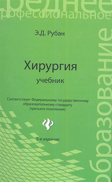 Хирургия. Учебник. Издание пятое, стереотипное