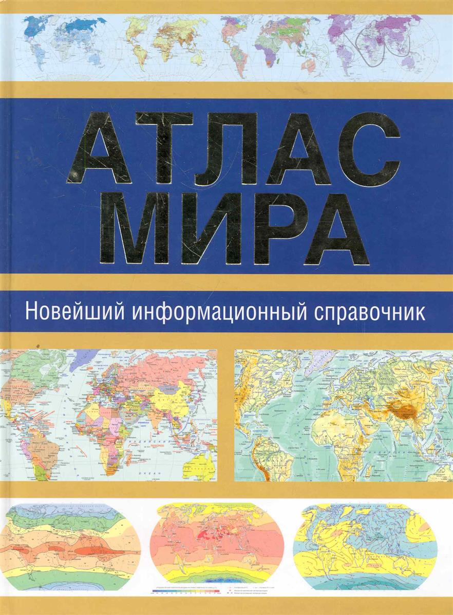 Атлас мира Новейший информационный справочник новейший справочник медсестры