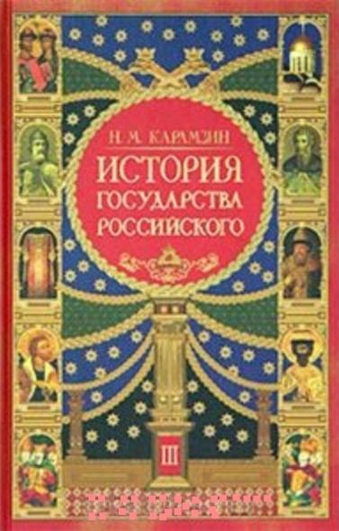 История гос-ва Российского Кн.3