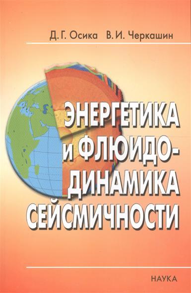 Осика Д., Черкашин В. Энергетика и флюидо-динамика сейсмичности
