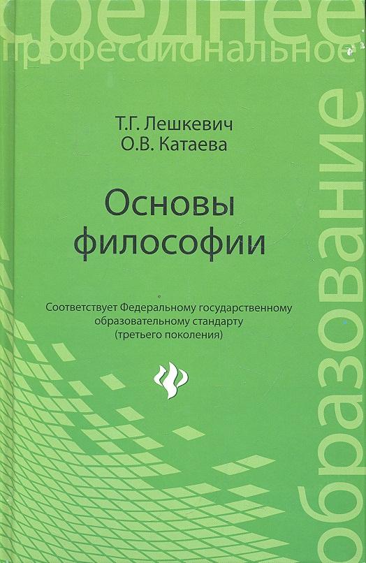 Лешкевич Т., Катаева О. Основы философии. Учебное пособие
