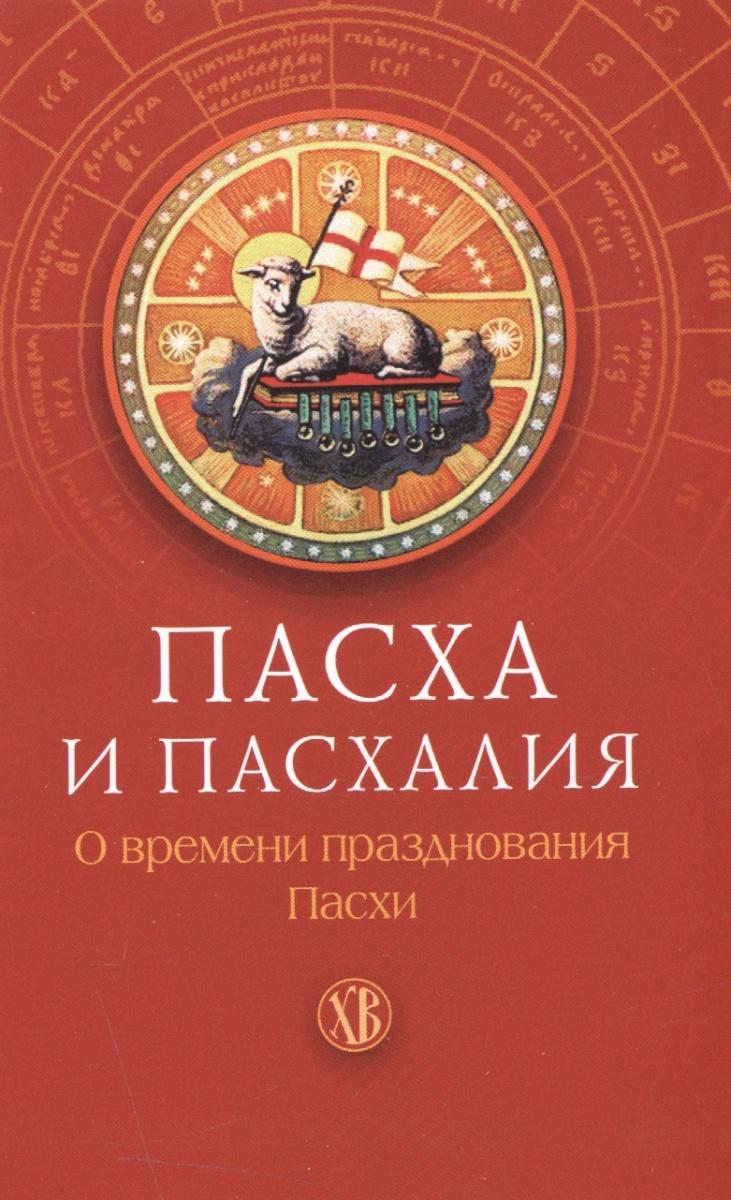 Посадский Н. (сост.) Пасха и пасхалия: О времени празднования Пасхи