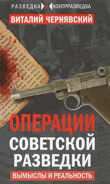 Операция советской разведки. Вымыслы и реальность