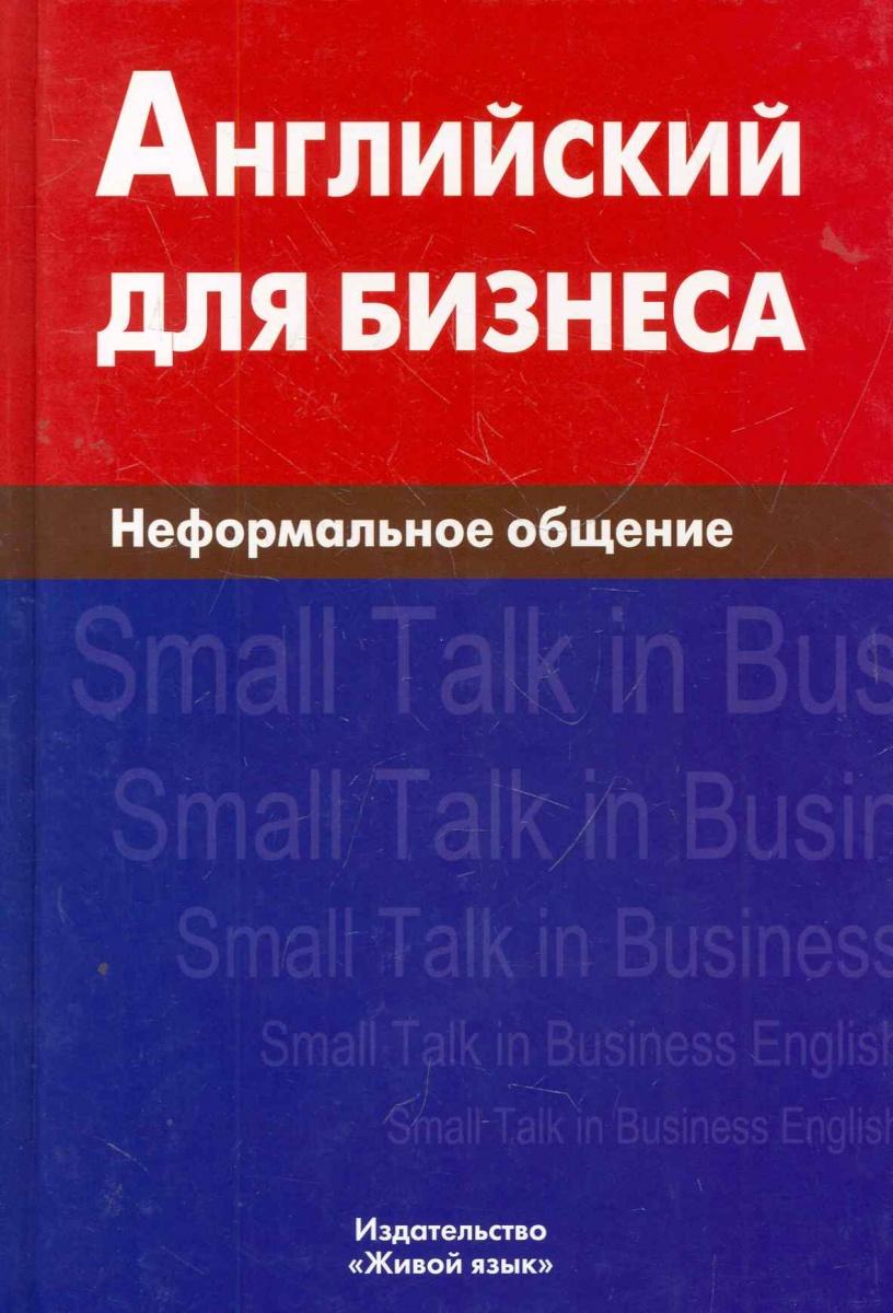 Крыжановская Е. Английский для бизнеса Неформальное общение