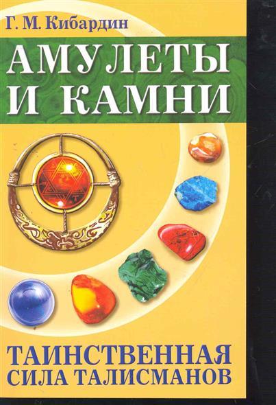 Амулеты и камни Таинственная сила талисманов