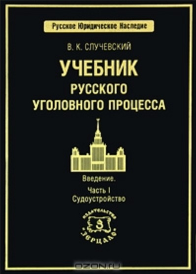 Учебник русского уголовного процесса Введение ч.1 Судоустройство
