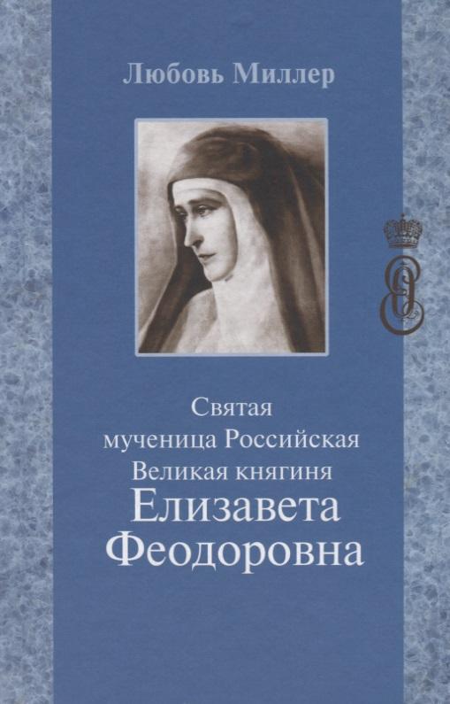 Миллер Л. Святая мученица Российская Великая княгиня Елизавета Феодоровна елизавета i