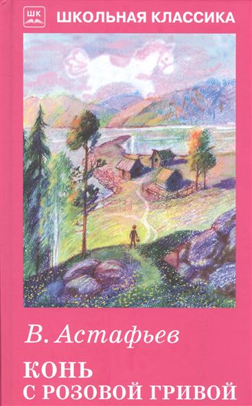 Астафьев В. Конь с розовой гривой астафьев в конь с розовой гривой