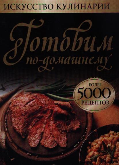 Смирнова Л. (сост.) Готовим по-домашнему Более 5000 рецептов