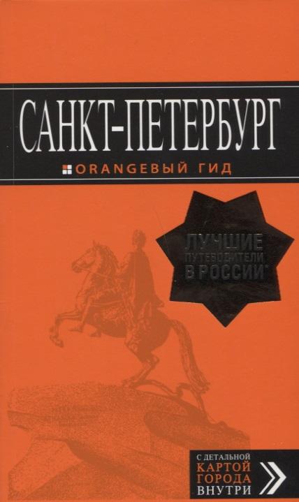 Чернобержская Е. Санкт-Петербург: путеводитель + карта