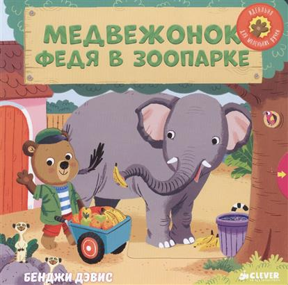 Дэвис Б. Медвежонок Федя в зоопарке clever книга медвежонок федя под водой