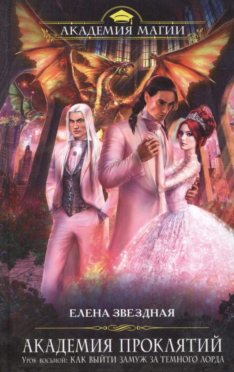 Звездная Е. Академия Проклятий. Урок восьмой: Как выйти замуж за темного лорда книги эксмо академия проклятий урок седьмой опасность кровного наследия