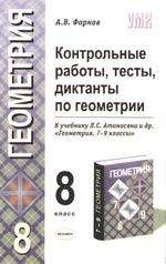 Контр. работы тесты диктанты по геометрии 8 кл