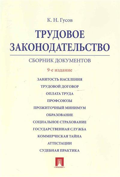 Трудовое законодательство Сб. документов