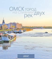Омск. Город на слиянии рек