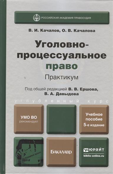 Уголовно-процессуальное право. Практикум. Учебное пособие для бакалавров и магистров. 5-е издание, переработанное и дополненное