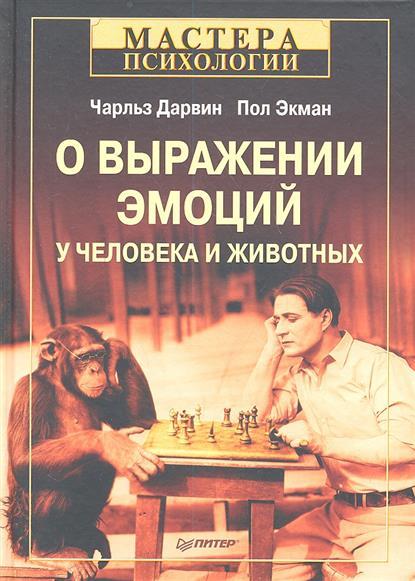 О выражении эмоций у человека и животных. 4-е издание