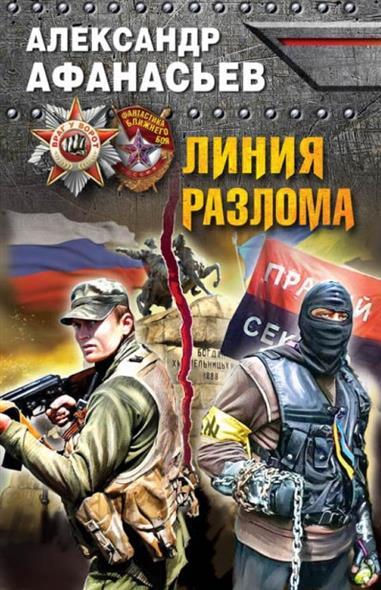 Афанасьев А. Линия разлома ISBN: 9785699748242 афанасьев а свободное падение