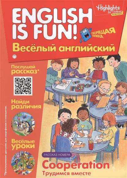 """Cooperation. Трудимся вместе. Выпуск 10. Рабочая тетрадь """"English is fun! Веселый английский"""""""