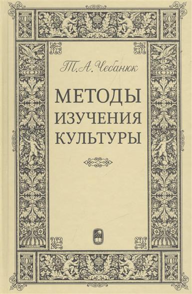 Методы изучения культуры. Учебное пособие
