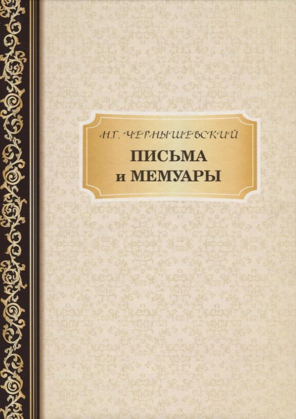 Чернышевский Н. Письма и мемуары чернышевский н о писателях и поэтах ii