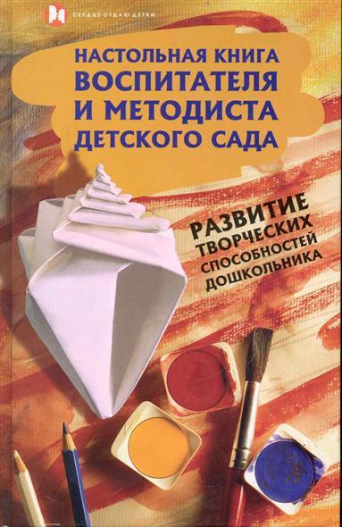 Настольная книга воспитателя и методиста детского сада
