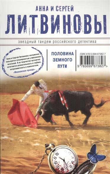 Литвинова А., Литвинов С. Половина земного пути литвинова а литвинов с ideal жертвы